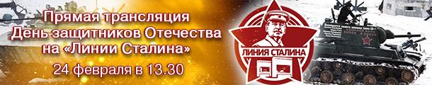 День защитников Отечества на «Линии Сталина»