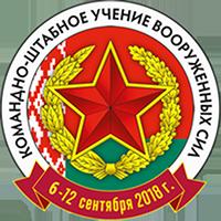 КШУ-2018