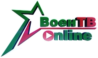 ВоенТВ-online