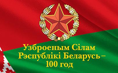 100-летие Вооруженных Сил