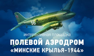 Музей истории Великой Отечественной войны приглашает на полевой аэродром
