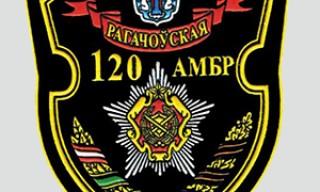 120-я механизированная бригада отмечает 75-летие