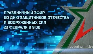 23 февраля – праздничный эфир на сайте «Воен ТВ»