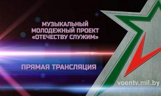 ПРЯМОЙ ЭФИР. Музыкальный проект «Отечеству служим»