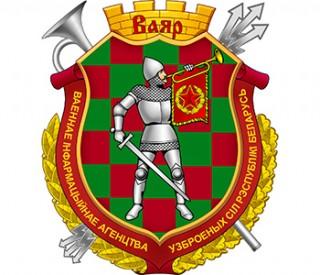 Военному информационному агентству «Ваяр» – девять лет!