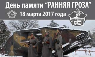18 марта – военно-историческая реконструкция на «Линии Сталина»