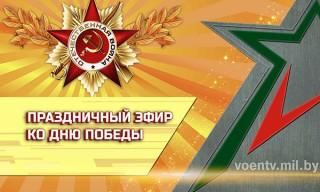 9 мая – праздничный эфир на сайте «Воен ТВ»