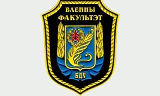 День открытых дверей на военном факультете БГУ