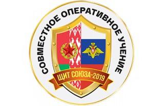 Началось совместное оперативное учение вооруженных сил Республики Беларусь и Российской Федерации «Щит Союза – 2019»
