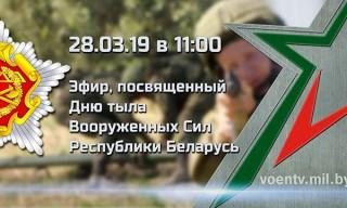 28 марта смотрите наш эфир, посвященный Дню тыла Вооруженных Сил