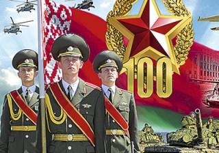 С Днем защитников Отечества и 100-летием Вооруженных Сил Республики Беларусь!
