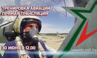 Прямая трансляция. Тренировка авиации. 30 июня