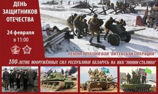 24 февраля празднуем День защитников Отечества на «Линии Сталина»