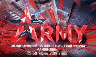 Международный военно-технический форум «Армия-2019» начал работу