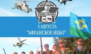 Международный фестиваль «Афганское небо» пройдет на «Линии Сталина» 5 августа