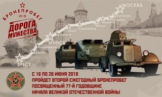 Международный пробег бронетехники из Москвы в Брест состоится летом 2018 года