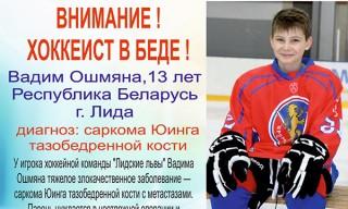 Вадиму нужна помощь!