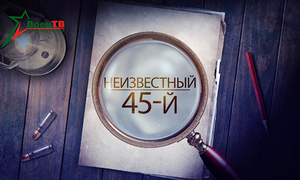 Неизвестный 45-й