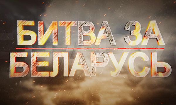 Битва за Беларусь