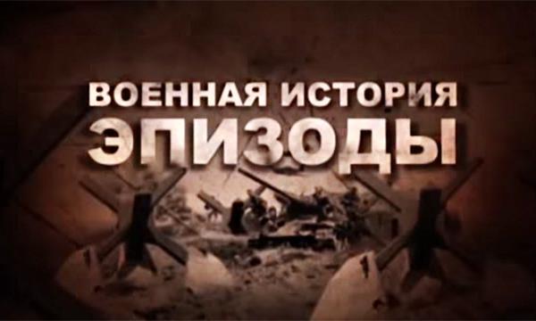 Военная история. Эпизоды