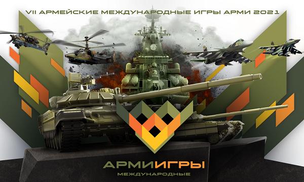 АрМИ-2021