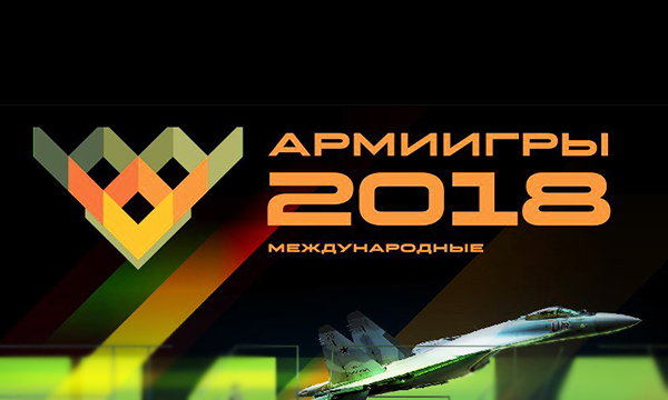 АрМИ-2018