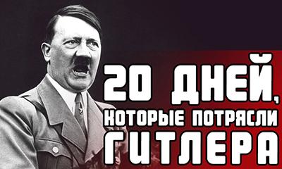 20 дней, которые потрясли Гитлера