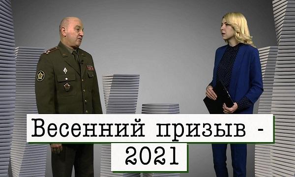 Весенний призыв – 2021