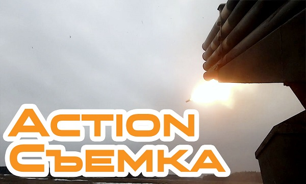 Action съемка