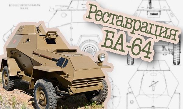 Реставрация БА-64