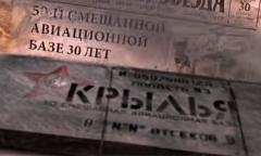 Крылья. 50-й смешанный авиационный полк