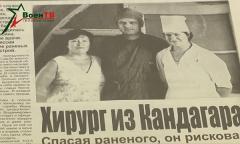 Подвиг Ивана Борисюка