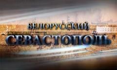 Белорусский Севастополь