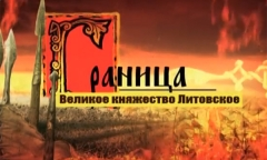 Граница. Часть 2. Великое княжество Литовское