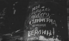 Надписи на рейхстаге на немецком и русском языках