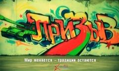 Призыв. Граффити