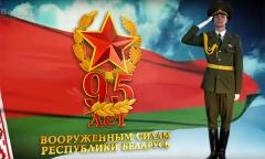 Вооруженным силам Республики Беларусь - 95 лет