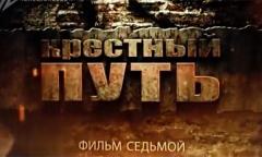 Испытание. Фильм 7. Крестный путь