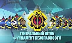 Генеральный штаб: фундамент безопасности