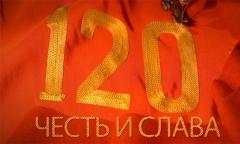 120-я: честь и слава