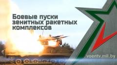 Боевые пуски зенитных ракетных комплексов