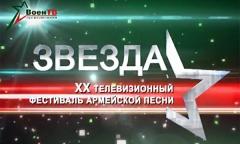 ХХ телевизионный фестиваль армейской песни «Звезда»