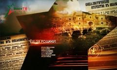 Армия Беларуси. Летопись столетия. Фильм 2
