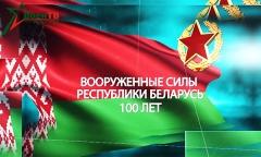 Телекомпания «Воен ТВ» представляет