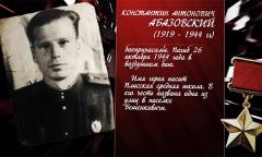 Герои Иван Якубовский и Константин Абазовский