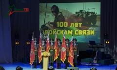 100-летие войск связи отметили в Центральном Доме офицеров