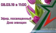 8 марта – праздничный эфир на сайте «Воен ТВ»