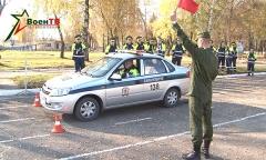 Соревнование военных автоинспекций