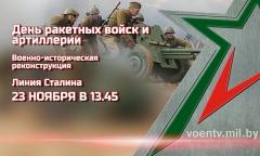 День ракетных войск и артиллерии на «Линии Сталина»