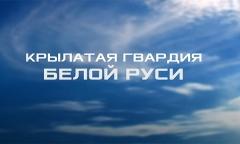 Крылатая гвардия Белой Руси
